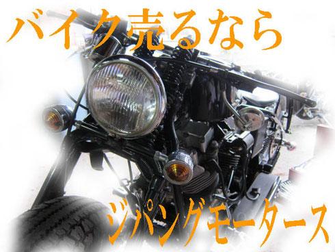 バイク買取 札幌