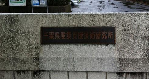 千葉県産業支援技術研究所