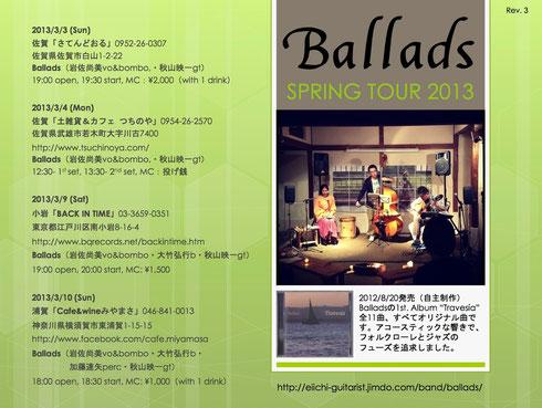 Ballads SPRING TOUR 2013 (rev.3)