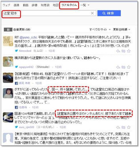 【Yahooリアルタイム検索で情報通に!】