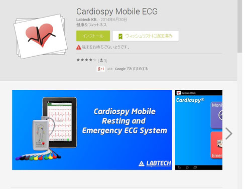 https://play.google.com/store/apps/details?id=labtech.cardiospy.android