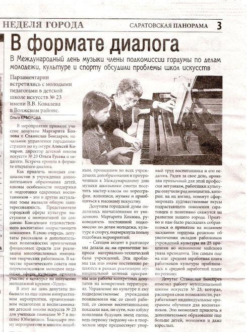 САРАТОВСКАЯ ПАНОРАМА, №40 (968) 8 октября 2014 года