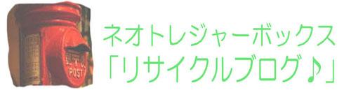 札幌 リサイクルショップ ネオトレジャーボックス