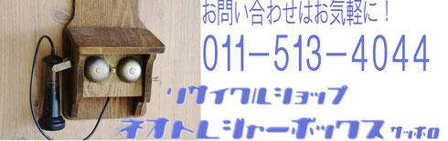 アンティーク 買取 札幌