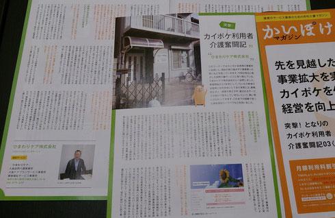 ●介護システム会員専門誌 に弊社の事業所を、特集記事として掲載頂きました。
