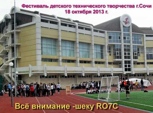 """Стадион школы """"1"""