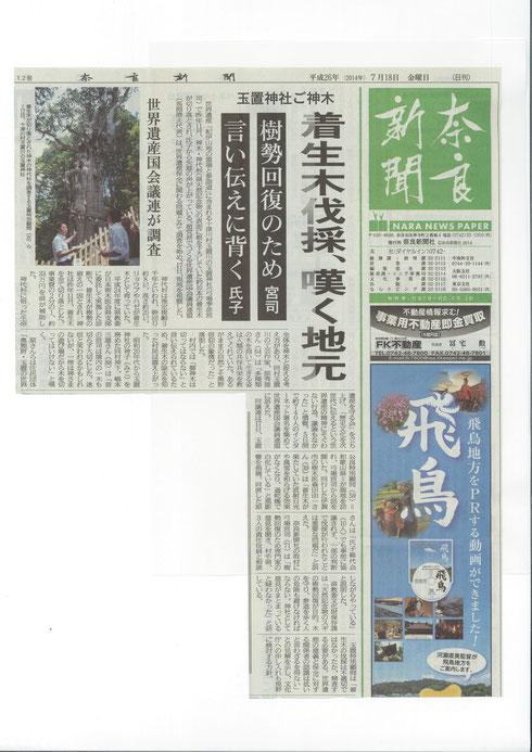 奈良新聞 7月18日
