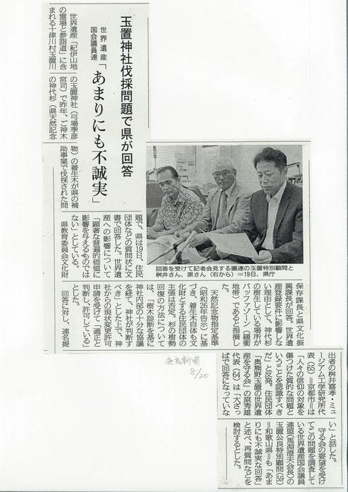奈良新聞 8月20日