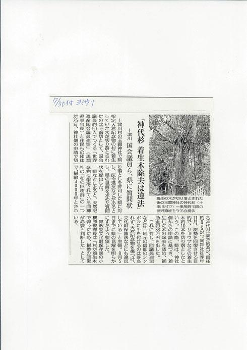 読売新聞 7月30日