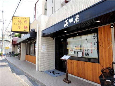 成田屋-苦楽園店-