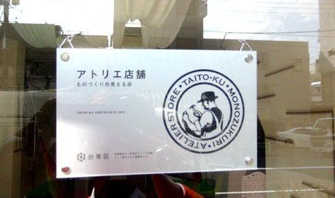 台東区アトリエ店舗