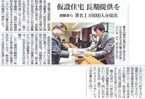 4月26日東京新聞