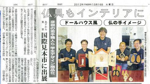 2012年10月16日 京都新聞