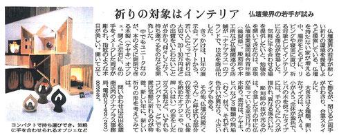 2013年2月9日 岐阜新聞