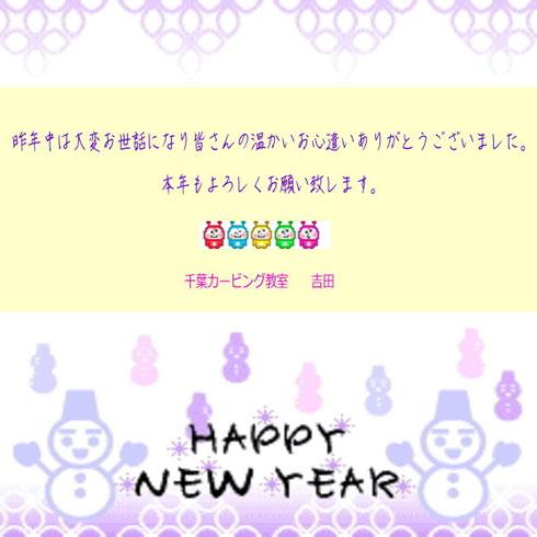 2014 新年ご挨拶