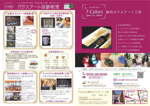 7-Colors鶴岡ガラスアート工房 体験教室メニュー 出張教室 体験イベント サンドブラスト体験