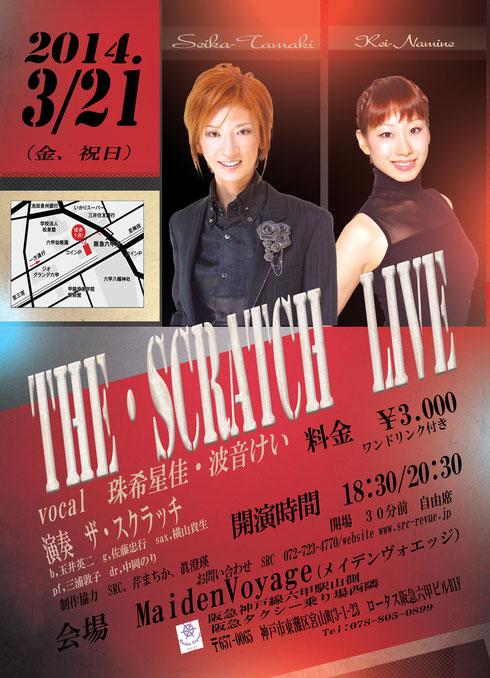 The・Scratch Live3/21