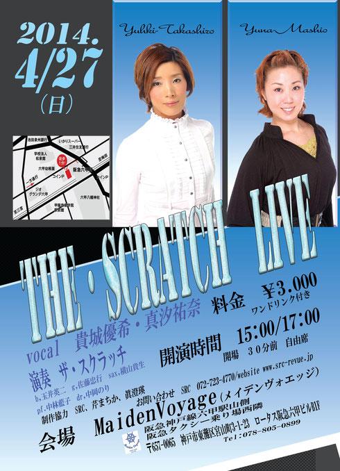 The・scratch Live4/27