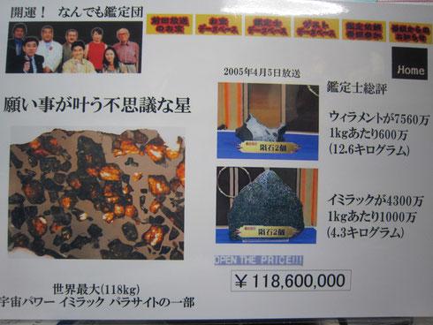 「開運!なんでも鑑定団」2005年4月5日放送