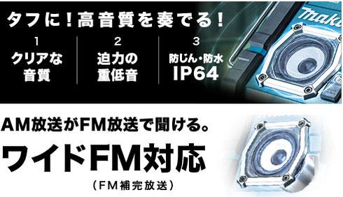 ワイドFM対応