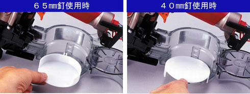 65mm釘使用時・40mm釘使用時