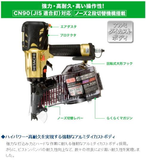 NV90HMC