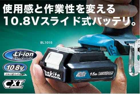使用感と作業性を変える10.8Vスライド式バッテリ。