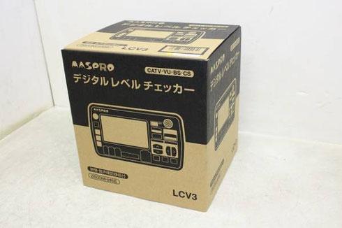 マスプロ デジタルレベルチェッカー LCV3買取