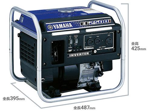 ヤマハ インバータ発電機 EF2500i