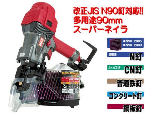 スーパーネイラ 【改正JIS N90釘対応】