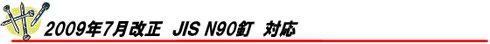 2009年7月改正JISN90釘対応