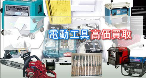 電動工具の買取・工具 買取 専門店 大阪 アシスト