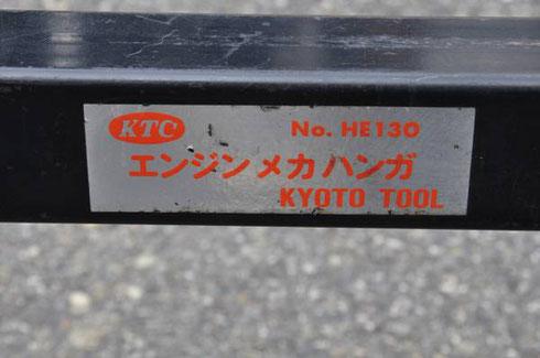 KTC エンジンメカハンガ No.HE130