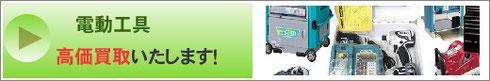 電動工具・工具高価買取