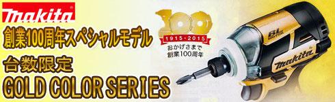 マキタ創業100年限定モデル!