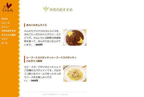 習作:レストランサイト(2カラムレイアウト)
