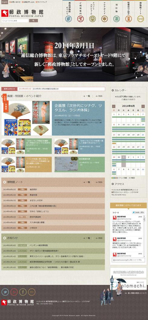 郵政博物館 Postal Museum Japan