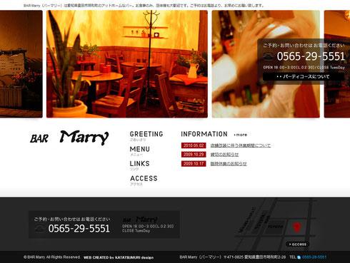 BAR Marry(バーマリー)