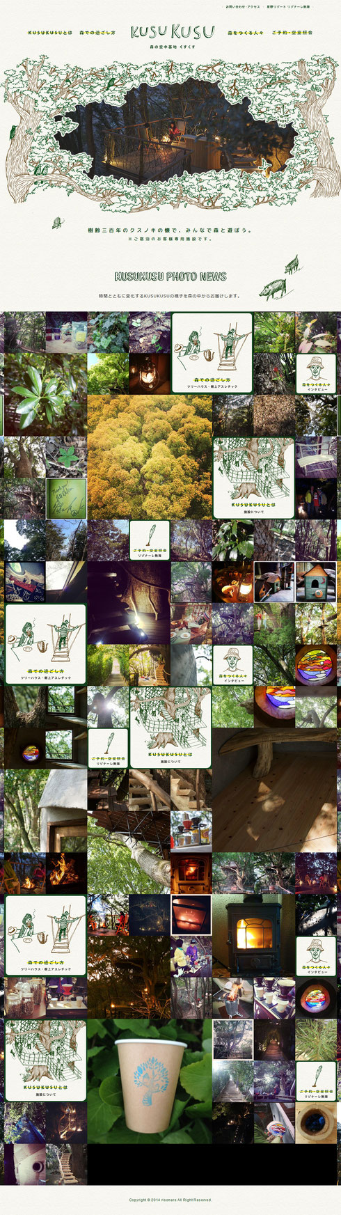 KUSUKUSU ~森の空中基地 くすくす~|星野リゾート リゾナーレ熱海