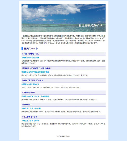 習作:石垣島観光ページ