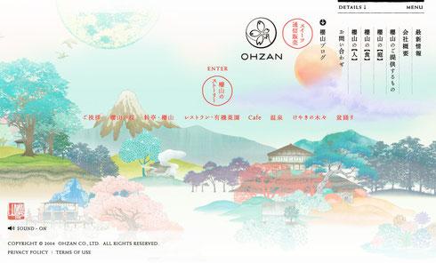 櫻山(おうざん)