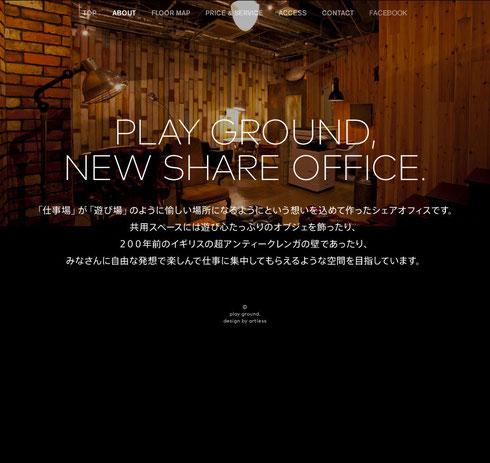 渋谷のレンタルオフィス-play ground(プレイ グラウンド)