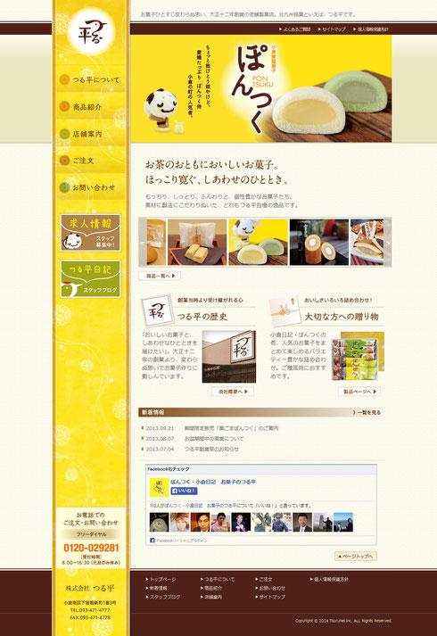 つる平 / 北九州銘菓  「ぽんつく」  「小倉日記」