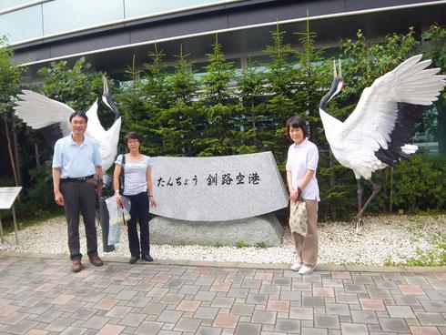 山下さんと奥様と釧路空港で会いました。