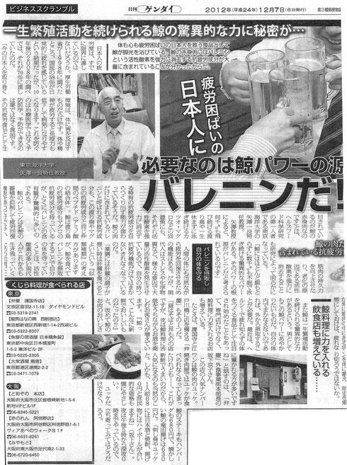 日刊現代 掲載記事