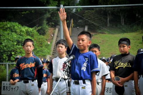 選手宣誓!!
