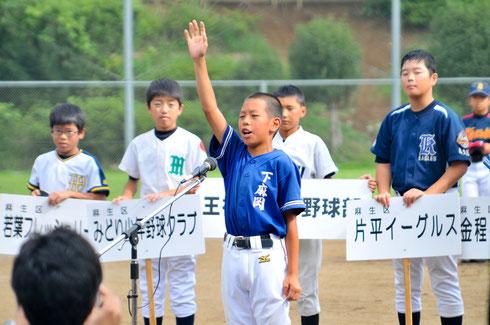 下麻岡小年野球部 主将 西山君の宣誓で大会スタート