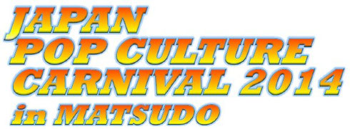 JAPAN POP CULTURE CARNIVAL2014 in MATSUDO