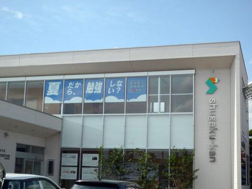 館林 修学館 タペストリー