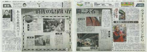 東京新聞/2013.1.1